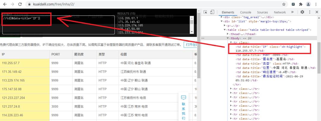 手把手教你使用XPath爬取免费代理IP