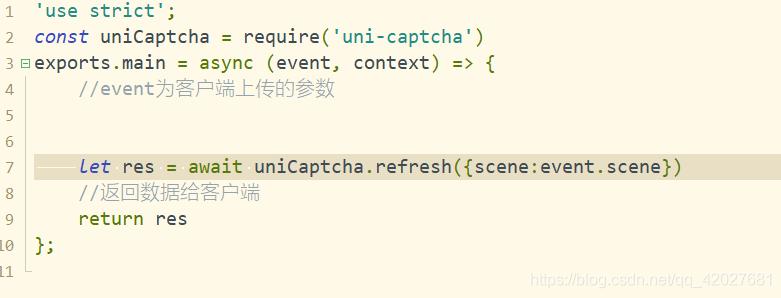 uni-captcha验证码模块