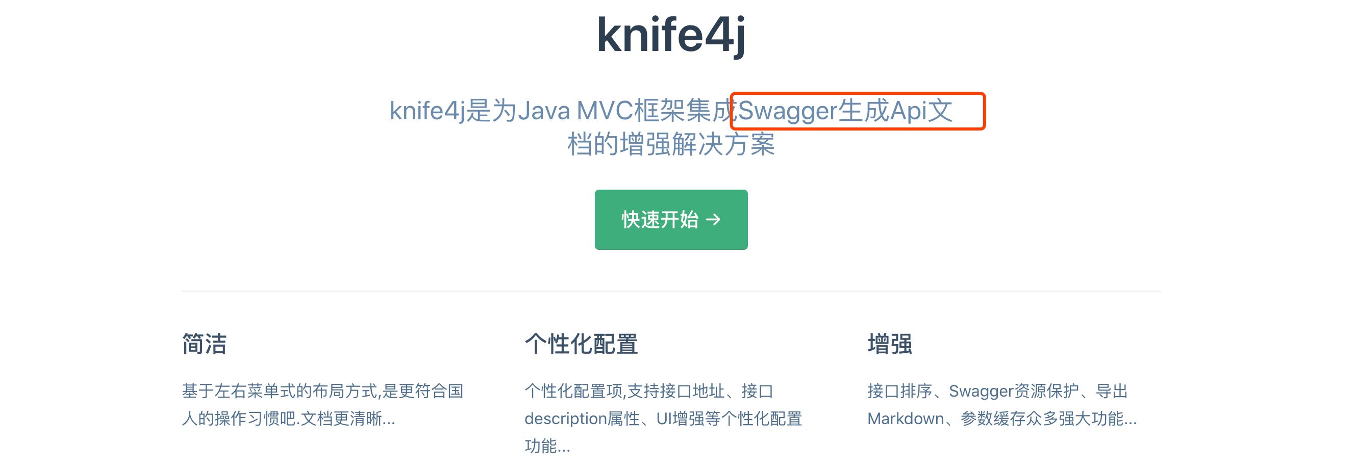 SpringBoot 优雅整合Swagger Api 自动生成文档