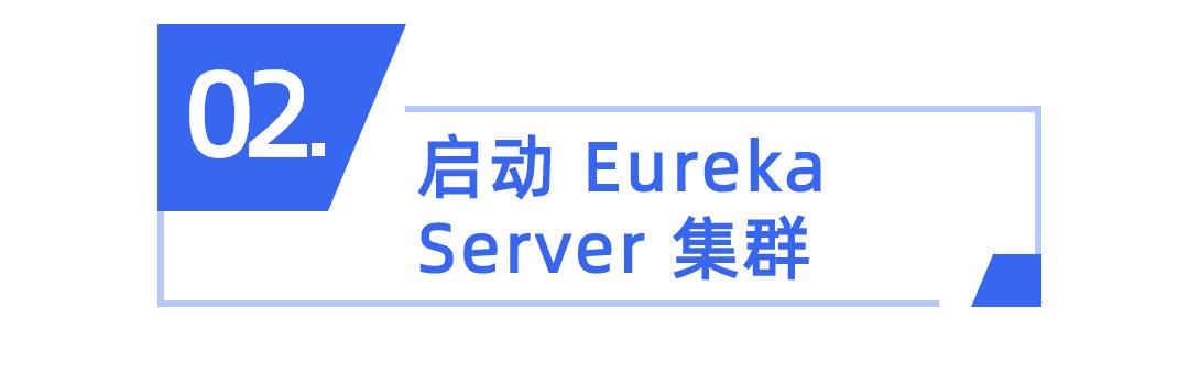 20. 启动一个 Eureka Server 集群