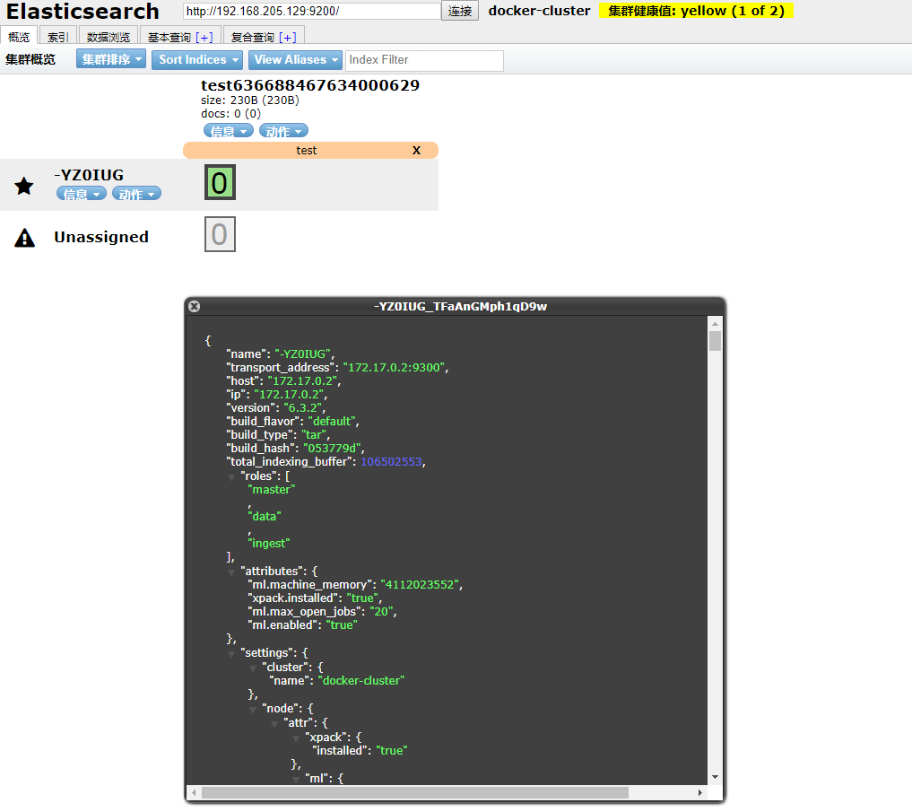 Docker 简单部署 ElasticSearch