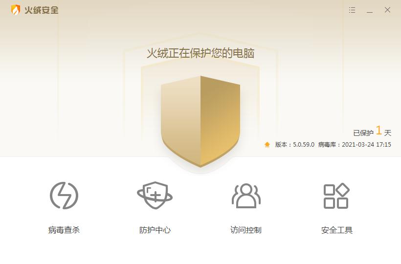 火绒安全软件(安全防护软件)官方中文版V5.0.59.0 | 火绒安全软件好用吗