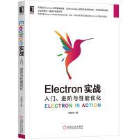 极客手中的利器:Electron