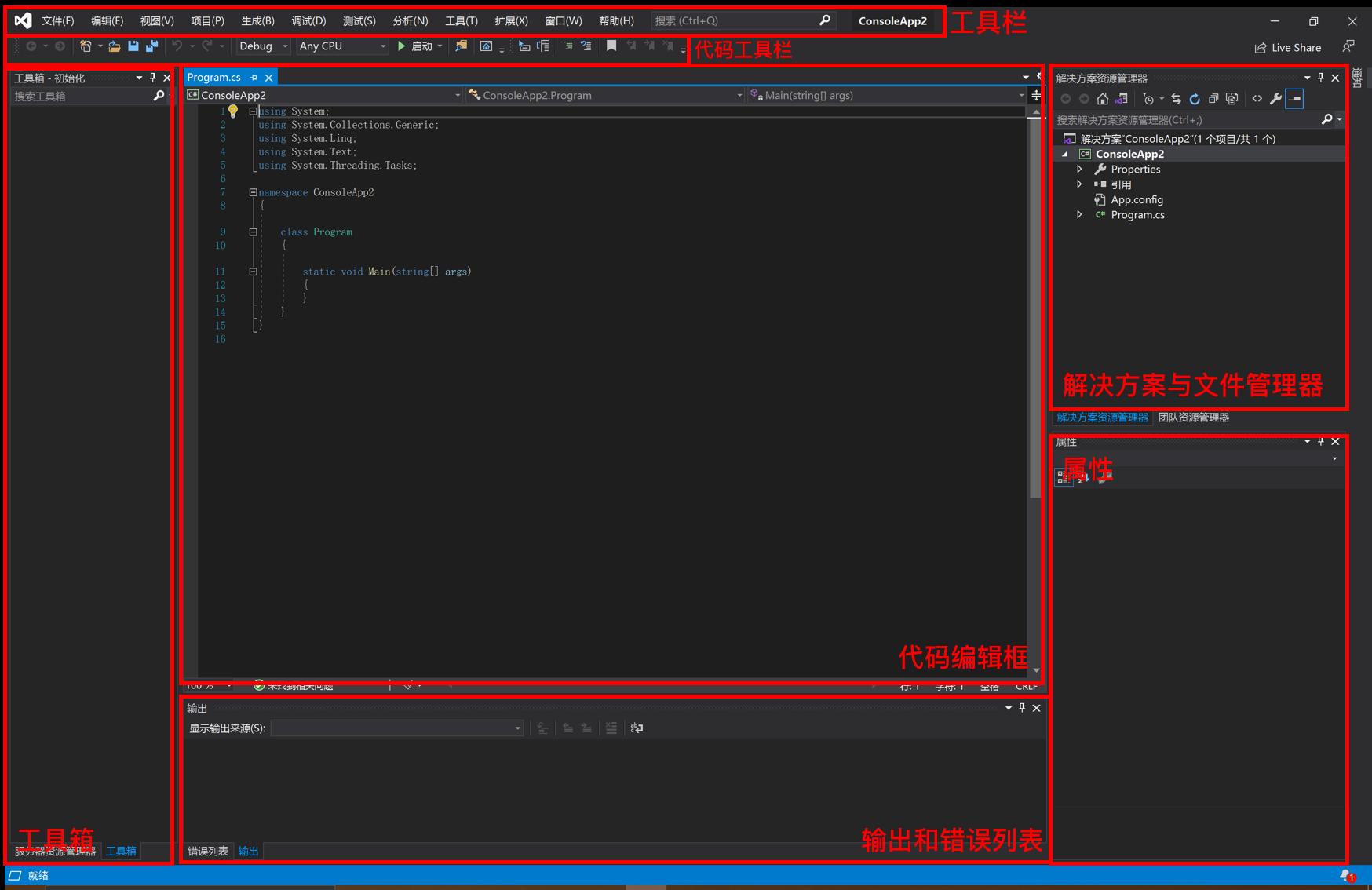 准备 Visual Studio开发环境