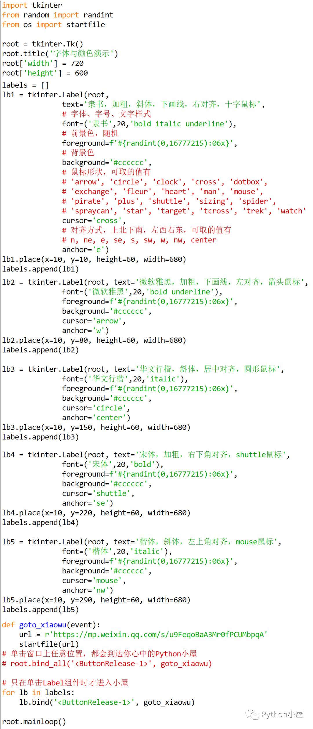 使用Python+tkinter开发GUI应用程序窗口,设置Label标签组件的字体、字号、样式、对齐方式、鼠标形状,并设置鼠标事件处理函数。