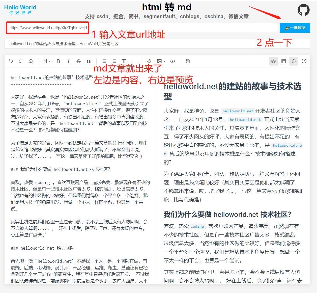 一个免费的开源的html转markdown语法的工具