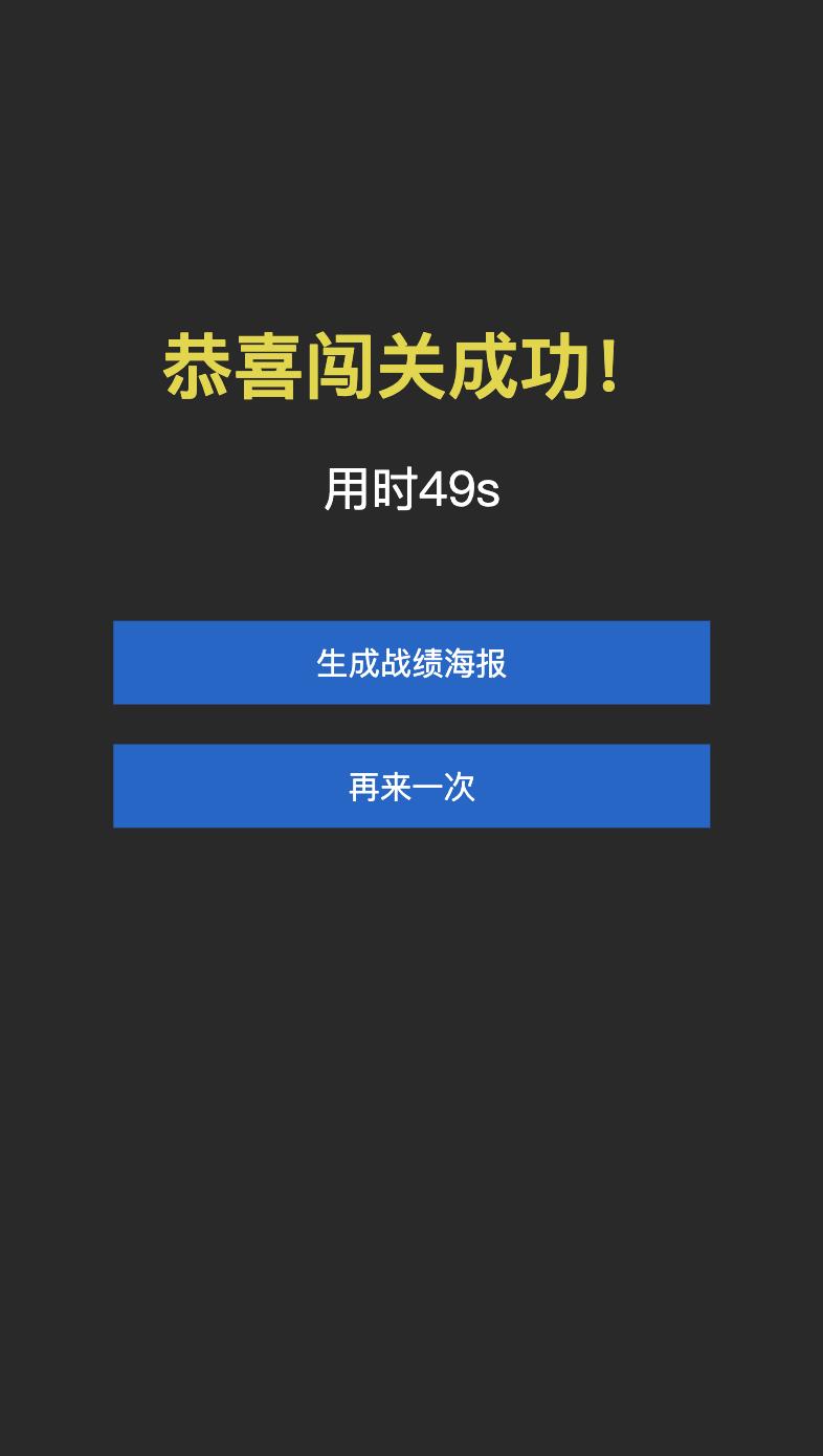 教你用200行代码写一个爱豆拼拼乐H5小游戏(附源码)