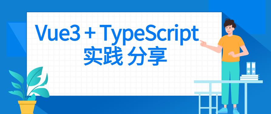 Vue3 + TypeScript 开发实践总结