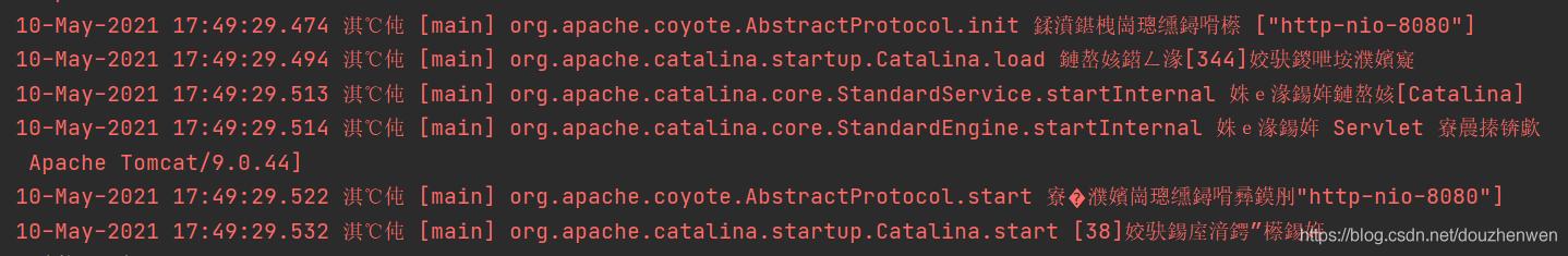 tomcat输出控制台信息乱码