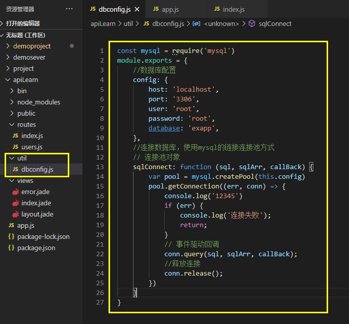 「Node+Express+Mysql搭建API接口平台」笔记1(P1,P2)