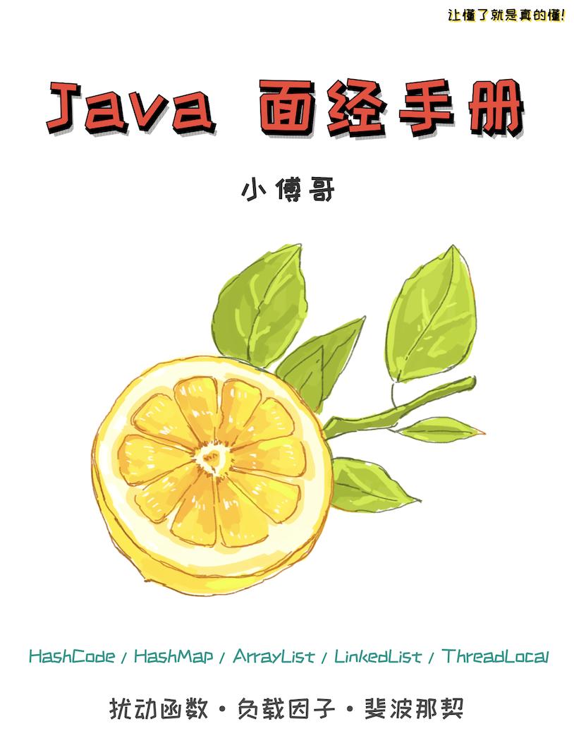 设计模式PDF下载了4.0万本!那,再肝一本《Java面经手册》吧!