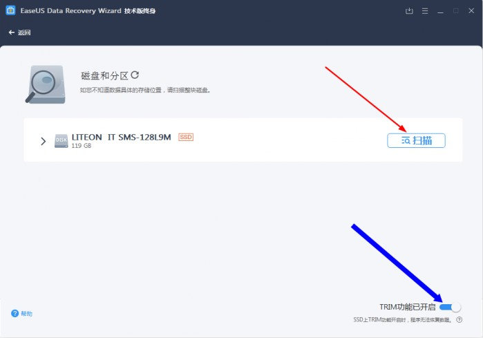 EaseUS Data Recovery Wizard Technician(易我数据恢复软件)官方中文版V13.6.0 | easeus数据恢复软件下载