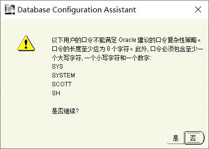初学安装oracle11g遇到的问题,以及解决方案