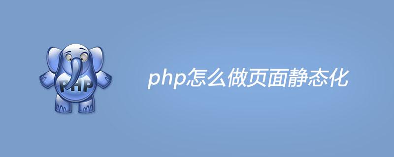 php怎么做页面静态化