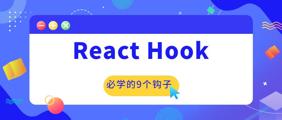 React Hook丨用好这9个钩子,所向披靡