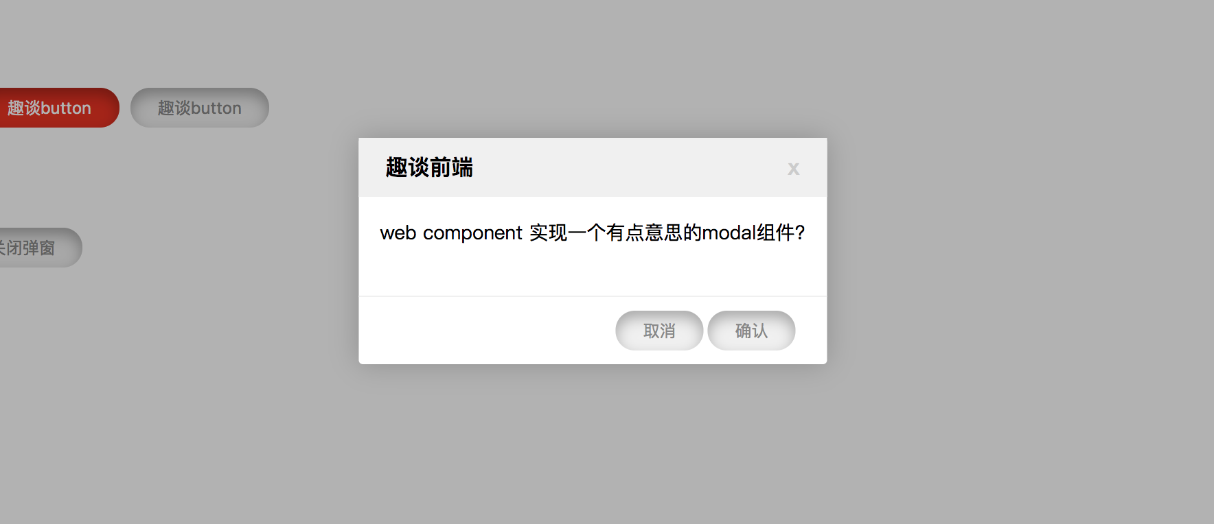 原生javascript组件开发之Web Component实战