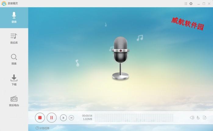 Apowersoft Streaming Audio Recorder(录音精灵)官方中文版V4.3.5.2 | Apowersoft录音精灵官方下载