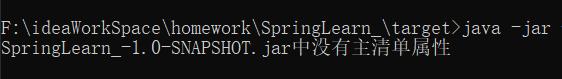 Spring Boot:jar中没有主清单属性