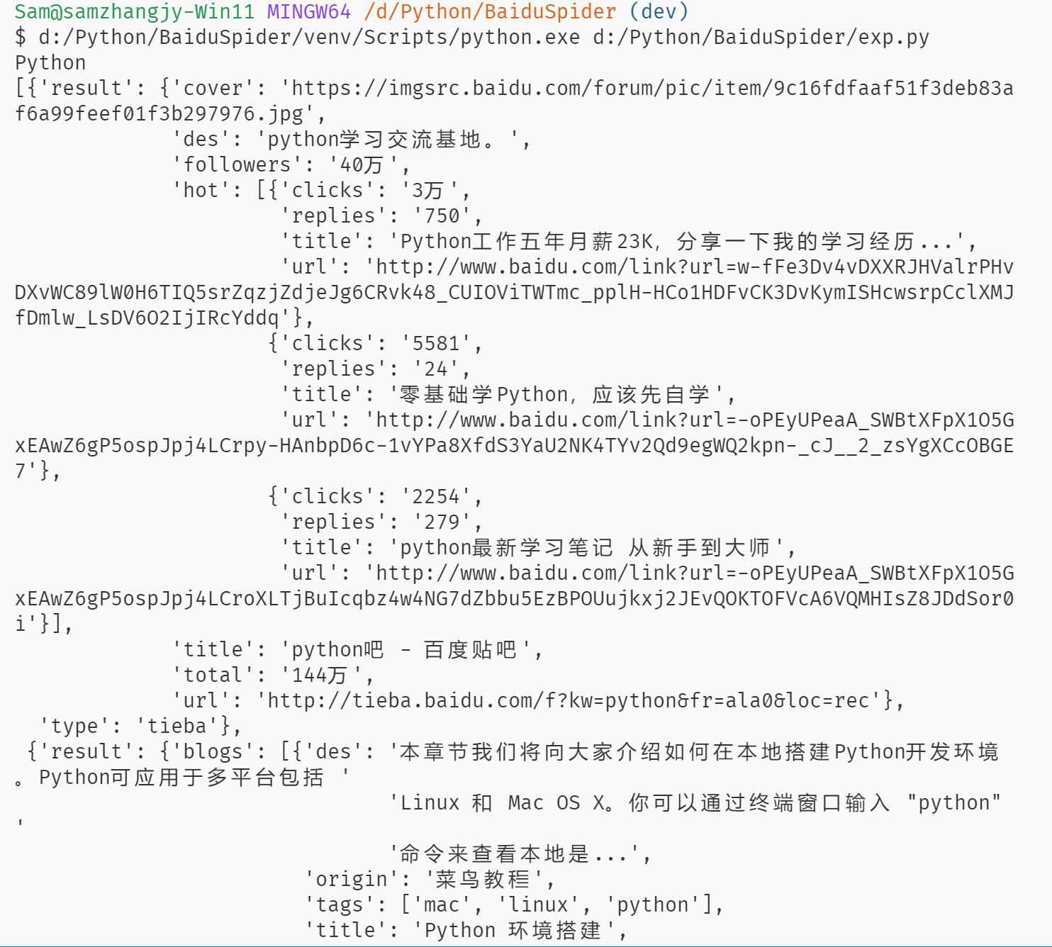 BaiduSpider:一个爬取百度的利器